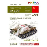 Фото Умная бумага Танк СУ-122 (256)